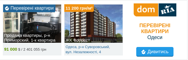 дом риа_вторичка