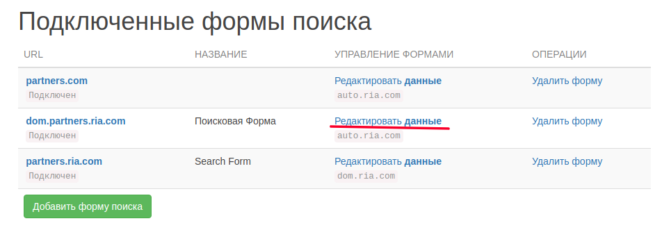 форма поиска_редактировать